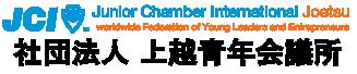 社団法人上越青年会議所 2010年度