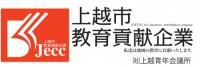 上越市教育貢献企業 JECC
