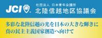 日本青年会議所 北陸信越地区協議会