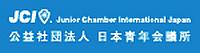 6公益社団法人日本青年会議所