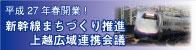 新幹線まちづくり推進上越広域連携会議