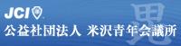 公益社団法人米沢青年会議所