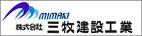 02株式会社三牧建設工業