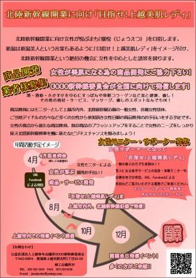 4月公開例会チラシ(裏)