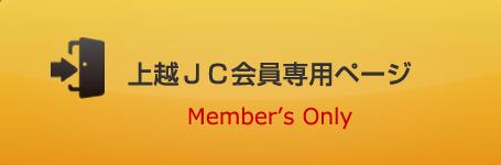 上越JC会員専用ページ