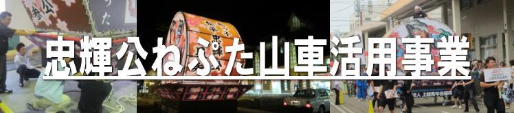 松平忠輝ヒーロープロジェクト ねぷた山車活用事業