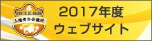 2017年度ウェブサイト