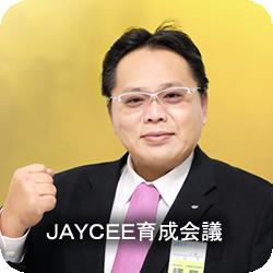 JAYCEE育成会議