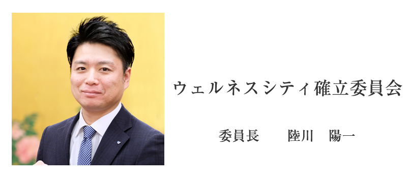 ウェルネスシティ確立委員会 委員長:陸川 陽一