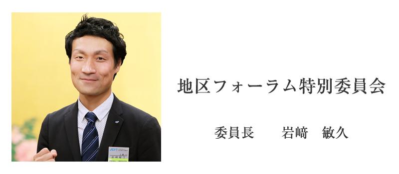 地区フォーラム特別委員会 委員長:岩﨑 敏久