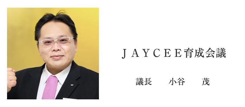 JAYCEE育成会議 議長:小谷 茂