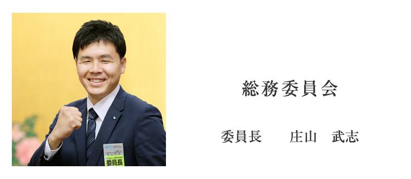 総務委員会 委員長:庄山 武志