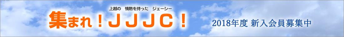 集まれ!JJJC! 2018度新入会員募集中