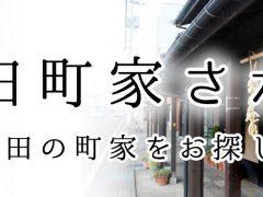 高田町家さがし ~高田の町家をお探しの方へ~