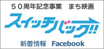 スイッチバック FaceBook