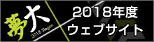 2018年度ウェブサイト
