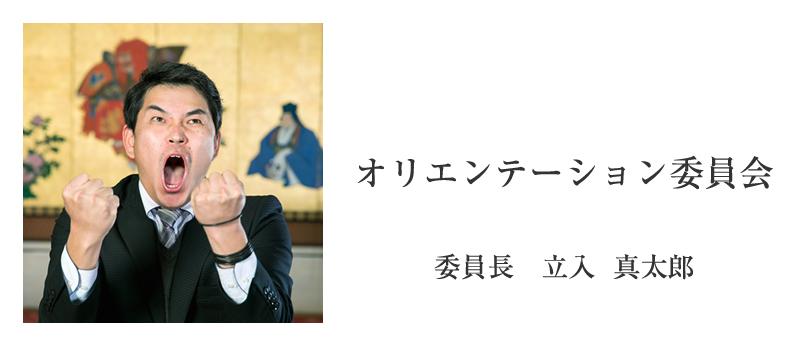 オリエンテーション委員会 委員長:立入真太郎