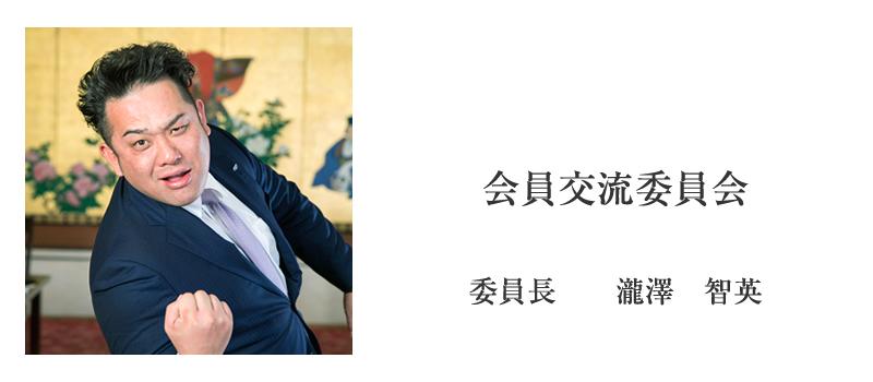 会員交流委員会 委員長:瀧澤 智英