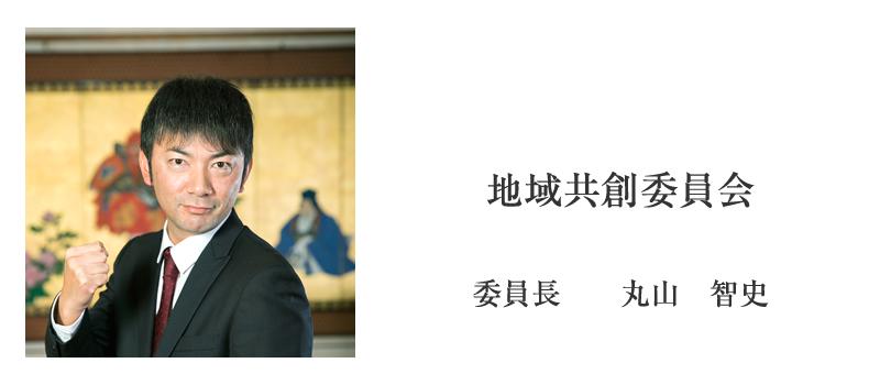 地域共創委員会 委員長:丸山 智史
