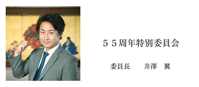 55周年特別委員会 委員長:井澤 翼