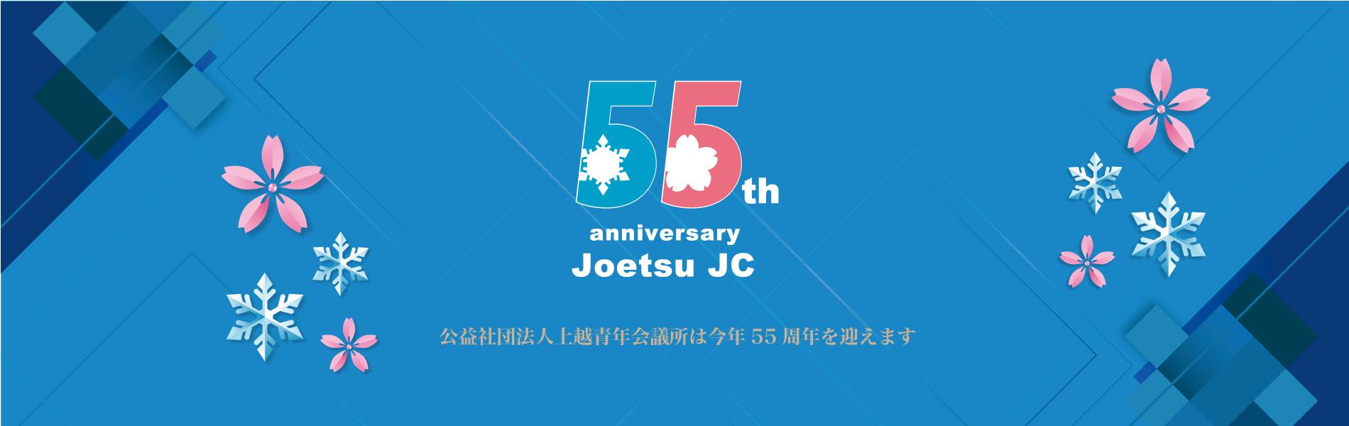 公益社団法人上越青年会議所は今年55周年を迎えます