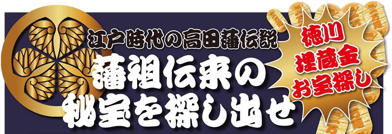 江戸時代の高田藩伝説 藩祖伝来の秘宝を探し出せ 徳川埋蔵金お宝探し