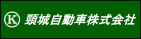 頸城自動車株式会社