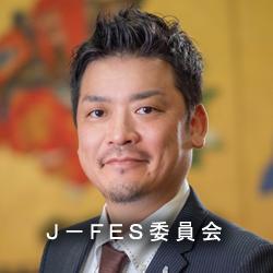 J-FES委員会