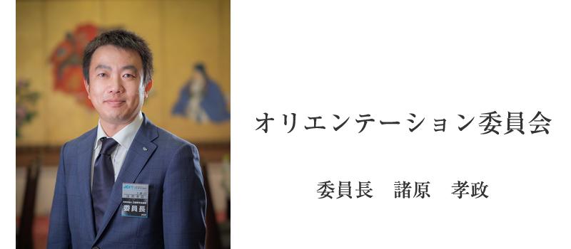 オリエンテーション委員会 委員長:諸原孝政