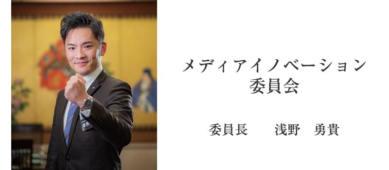 メディアイノベーション委員会 委員長:浅野 勇貴
