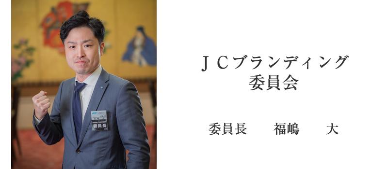 JCブランディング委員会 委員長:福嶋  大