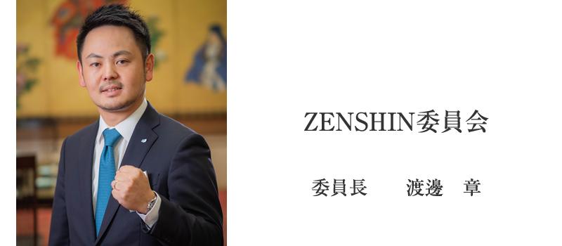 ZENSHIN委員会 委員長:渡邊 章