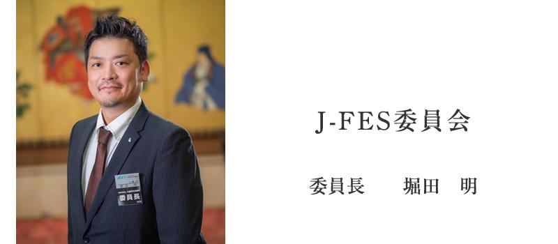 J-FES委員会 委員長:堀田 明