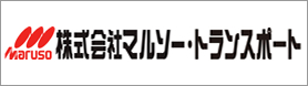 株式会社マルソー・トランスポート
