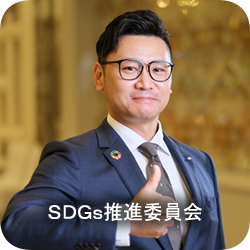 SDGs推進委員会