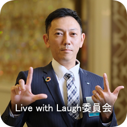 Live with Laugh委員会