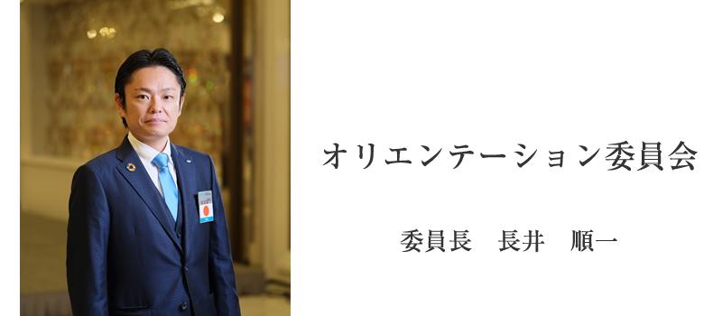 オリエンテーション委員会 委員長:長井順一