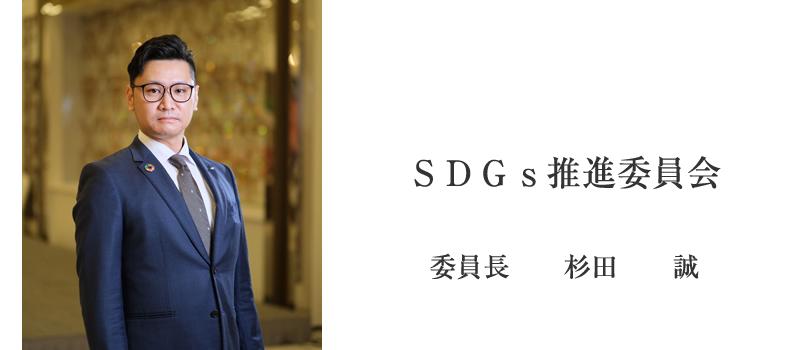 SDGs推進委員会 委員長:杉田 誠