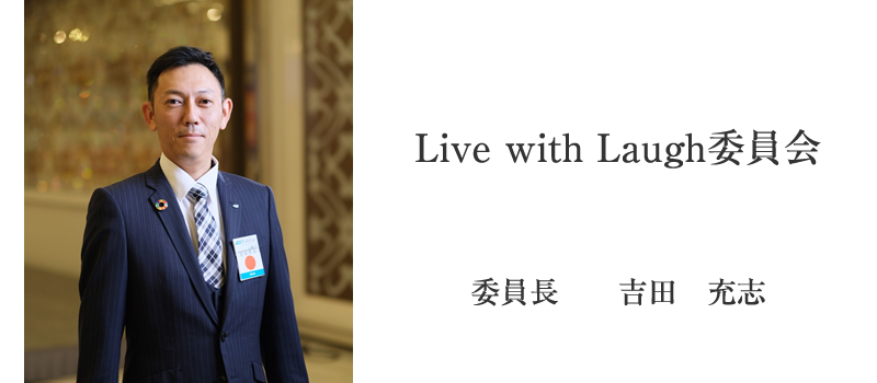Live with Laugh委員会 委員長:吉田 充志
