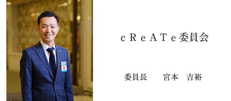 cReATe委員会 委員長:宮本 吉裕