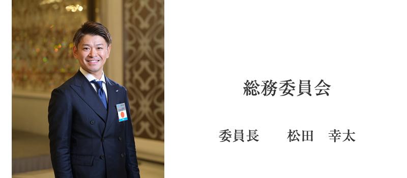総務委員会 委員長:松田 幸太