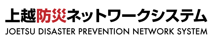 Joetsu disaster prevention network system