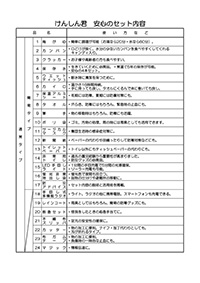kenshin_manual