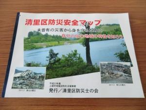 清里区防災安全マップ(写真1)