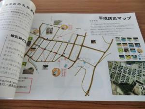 清里区防災安全マップ(写真2)