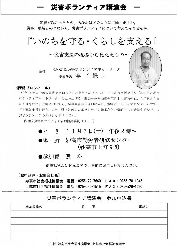 H271107_災害ボラ講演会チラシ